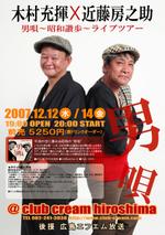 20071212_14_4